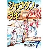 シャコタン☆ブギ 7 (ヤンマガKCスペシャル)