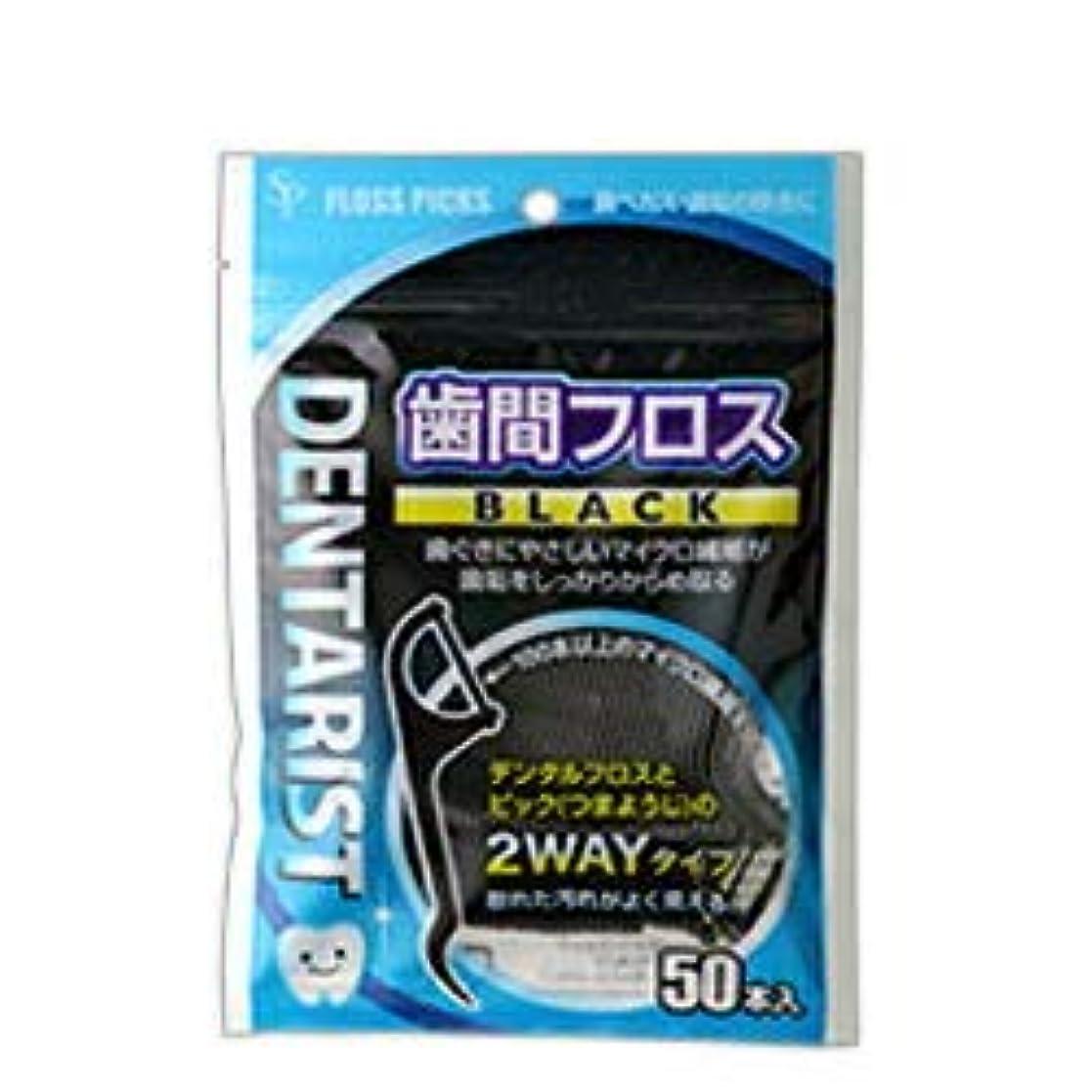 強風反発設置【サイキョウ?ファーマ】DENTARIST 歯間フロス BLACK(ブラック) 50本入