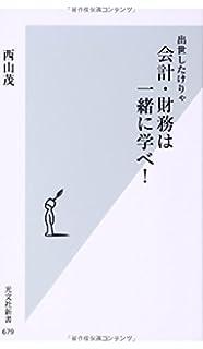 経営がわかる会計入門 (ちくま新...