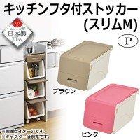 パール金属 キッチンフタ付ストッカー(スリムM) ピンク・HB-2531 【人気 おすすめ 】