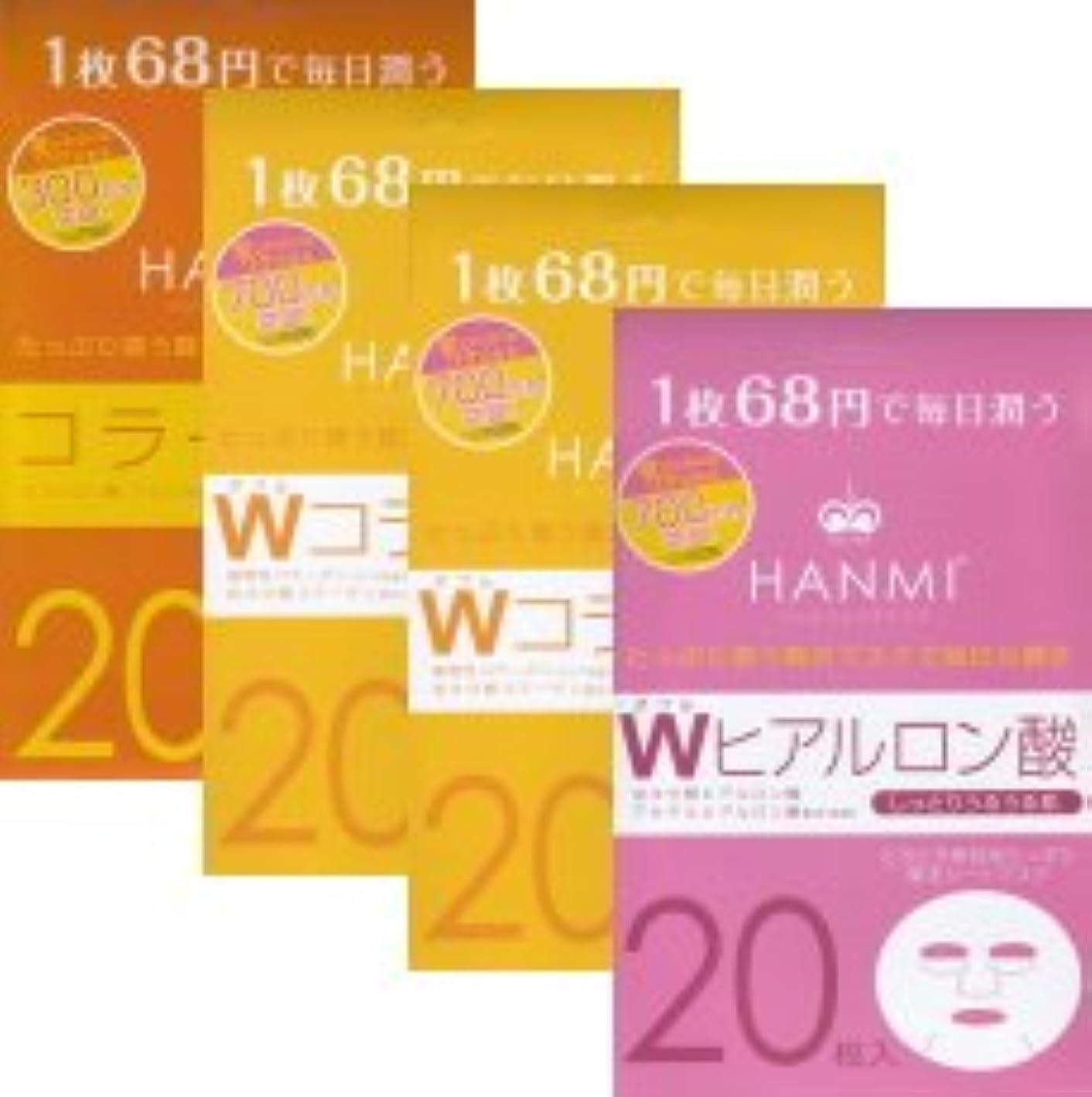 軽減する廊下イライラするMIGAKI ハンミフェイスマスク(20枚入り)「コラーゲン×1個」「Wコラーゲン×2個」「Wヒアルロン酸×1個」の4個セット