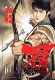 覇 10―LORD (ビッグコミックス)