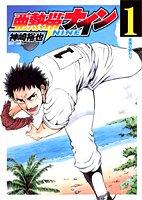 亜熱帯ナイン 1 (ヤングジャンプコミックス)