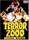 テロ2000年 集中治療室 [DVD]