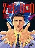 ゼロ 5 (ジャンプコミックスデラックス)