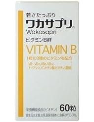 ワカサプリ ビタミンB群 ~酵母由来のVB1、VB、VB6、VB12とナイアシン、パントテン酸を配合 サプリメント