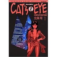 Cat's・eye complete edition 1 (トクマコミックス)