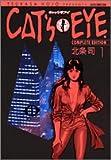 CAT'S EYE / 北条司 のシリーズ情報を見る