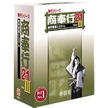商奉行21Ver.III Jシステム 店頭版