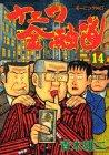ナニワ金融道 (14) (モーニングKC (411))