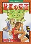 蠶叢の仮面―シノワズリ・アドベンチャー (プチフラワーコミックス)