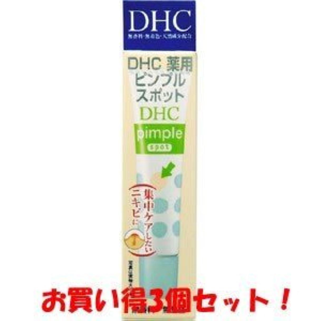 緊張する衝突許可DHC 薬用ピンプルスポット 15ml(医薬部外品)(お買い得3個セット)