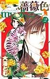 薔薇色myハニー 2 (プチコミフラワーコミックス)