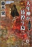 徳間 / 藤木 稟 のシリーズ情報を見る