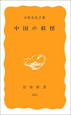 中国の妖怪 (岩波新書)の詳細を見る