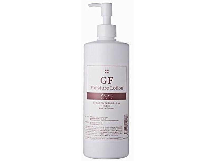 汚染冷淡な品ウォブスタイル WOVEStyle GFスキンローション 485ml