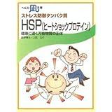 ストレス防御タンパク質・HSP(ヒートショックプロテイン) [文庫] [Mar 29, 2015] 上田 公介