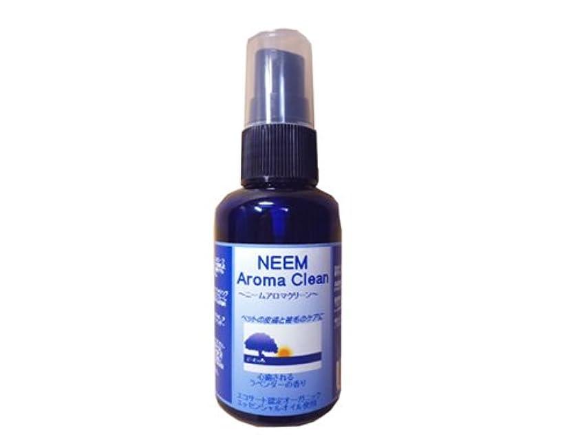 ガラス聴覚敏感なニームアロマクリーン(ラベンダー) NEEM Aroma Clean 50ml 【BLOOM】【(ノミ?ダニ)駆除用としてもお使いいただけます。】