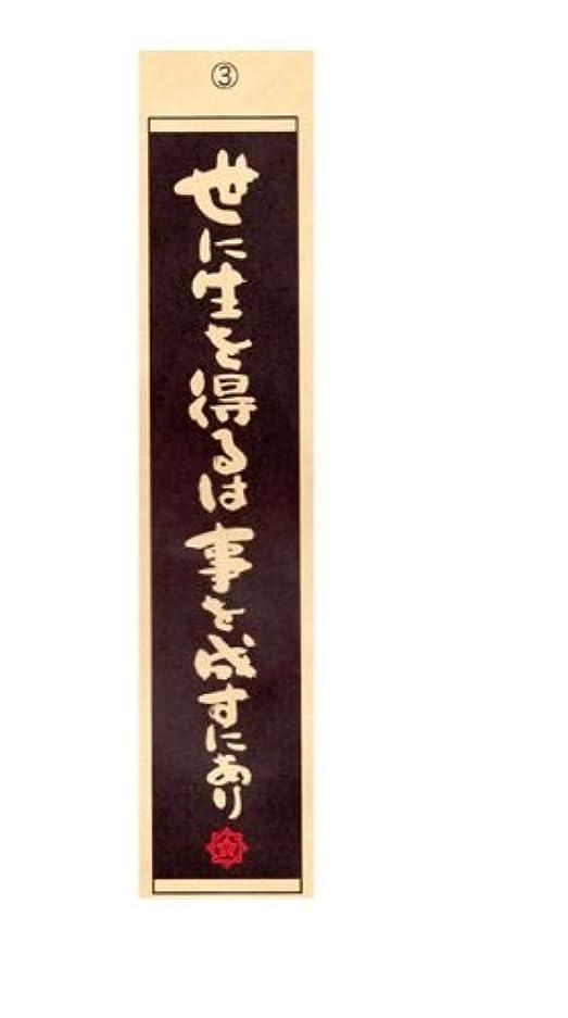 洞察力のあるラグ飢饉坂本龍馬の名言が書かれた マフラータオル3、世に生を得るは事を成すにあり