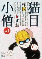 猫目小僧 (Vol.1) (スーパービジュアル・コミックス)の詳細を見る
