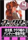 コータローまかりとおる!(4) (講談社漫画文庫)