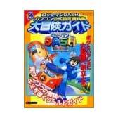 ロックマンダッシュカプコン公式設定資料集大冒険ガイド―プレイステーション (Vジャンプブックス ゲームシリーズ)
