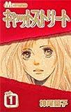 キャットストリート / 神尾 葉子 のシリーズ情報を見る
