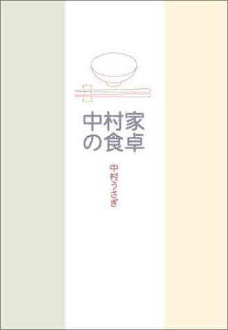 中村家の食卓 (Book of dreams)の詳細を見る