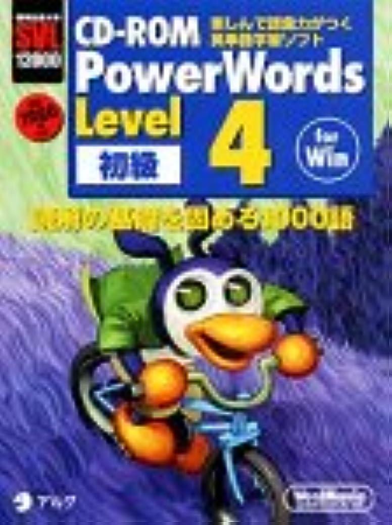 便利さ痴漢甘味CD-ROM PowerWords Level 4