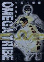 Omega tribe 7 (ビッグコミックス)の詳細を見る
