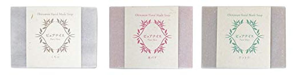 ジョセフバンクス週間媒染剤ピュアナイス おきなわ素材石けんシリーズ 3個セット(くちゃ、赤バナ、ゲットウ)