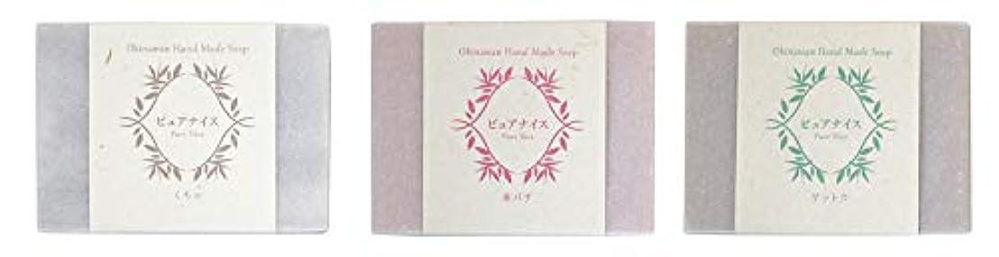 気楽な挑発するマークされたピュアナイス おきなわ素材石けんシリーズ 3個セット(くちゃ、赤バナ、ゲットウ)