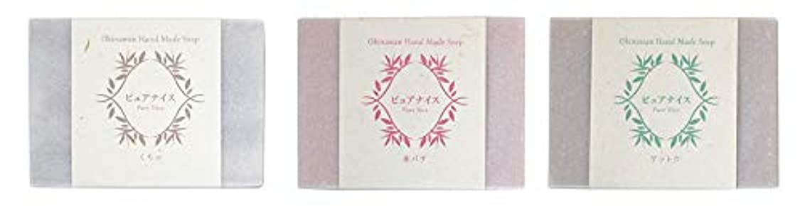 スポット色消費者ピュアナイス おきなわ素材石けんシリーズ 3個セット(くちゃ、赤バナ、ゲットウ)
