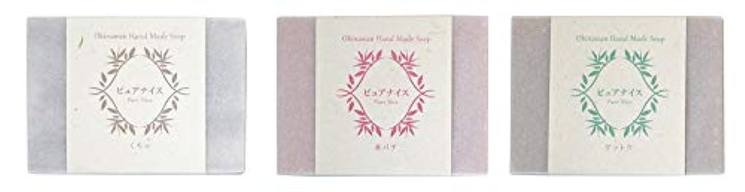 波紋パンフレットアコードピュアナイス おきなわ素材石けんシリーズ 3個セット(くちゃ、赤バナ、ゲットウ)