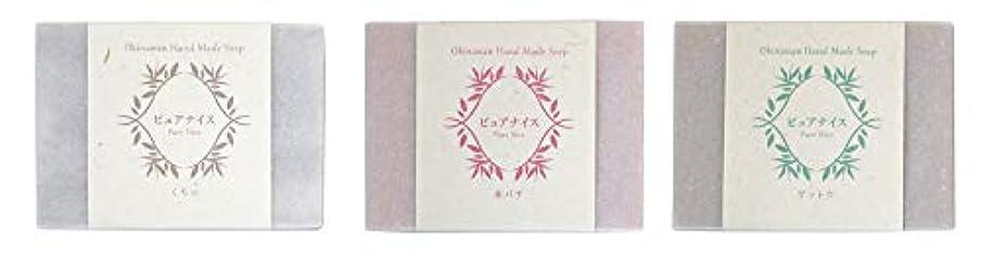 化粧アロング人類ピュアナイス おきなわ素材石けんシリーズ 3個セット(くちゃ、赤バナ、ゲットウ)