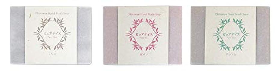 収束いとこマニフェストピュアナイス おきなわ素材石けんシリーズ 3個セット(くちゃ、赤バナ、ゲットウ)