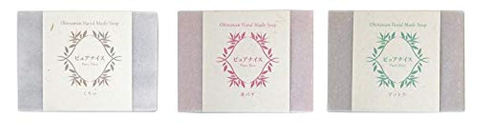 マーチャンダイジングささいな滝ピュアナイス おきなわ素材石けんシリーズ 3個セット(くちゃ、赤バナ、ゲットウ)