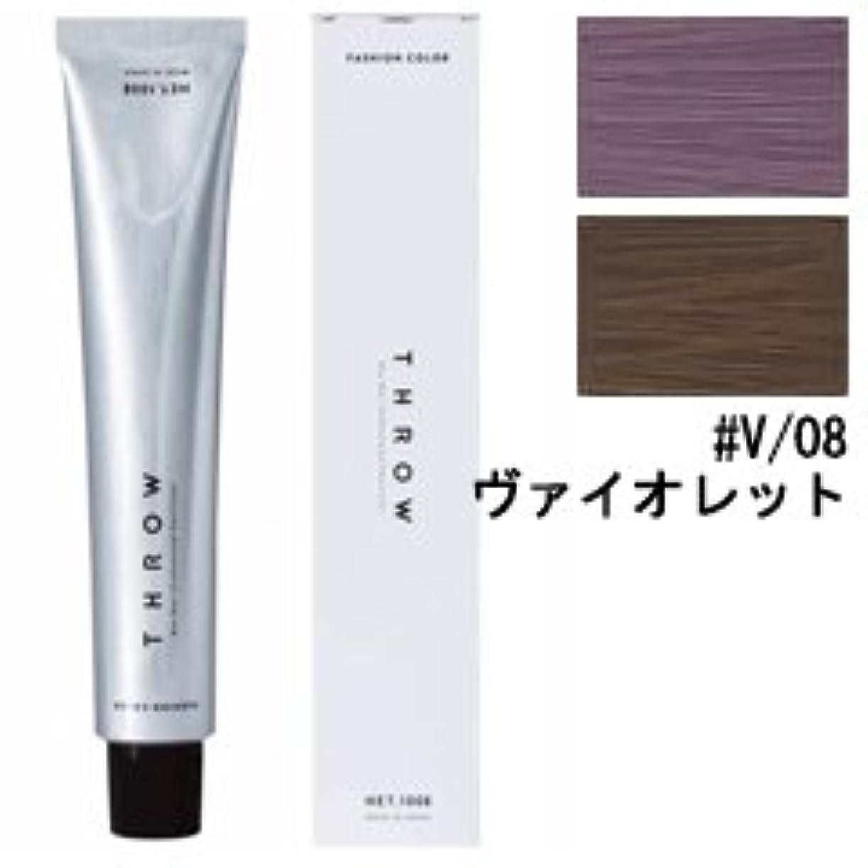 構成ガード天井【モルトベーネ】スロウ ファッションカラー #V/08 ヴァイオレット 100g
