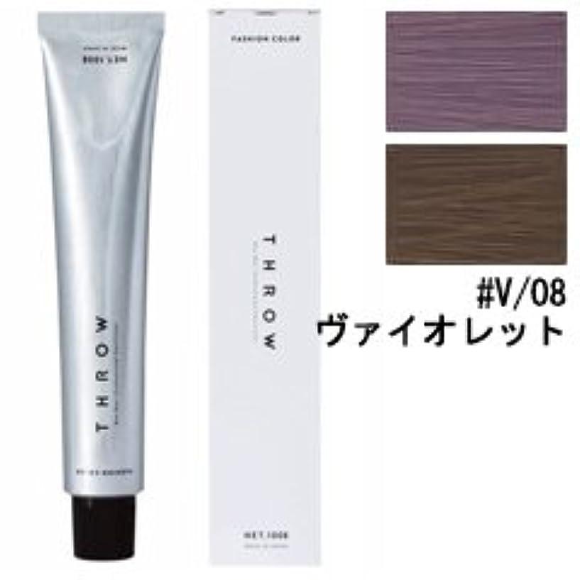 【モルトベーネ】スロウ ファッションカラー #V/08 ヴァイオレット 100g