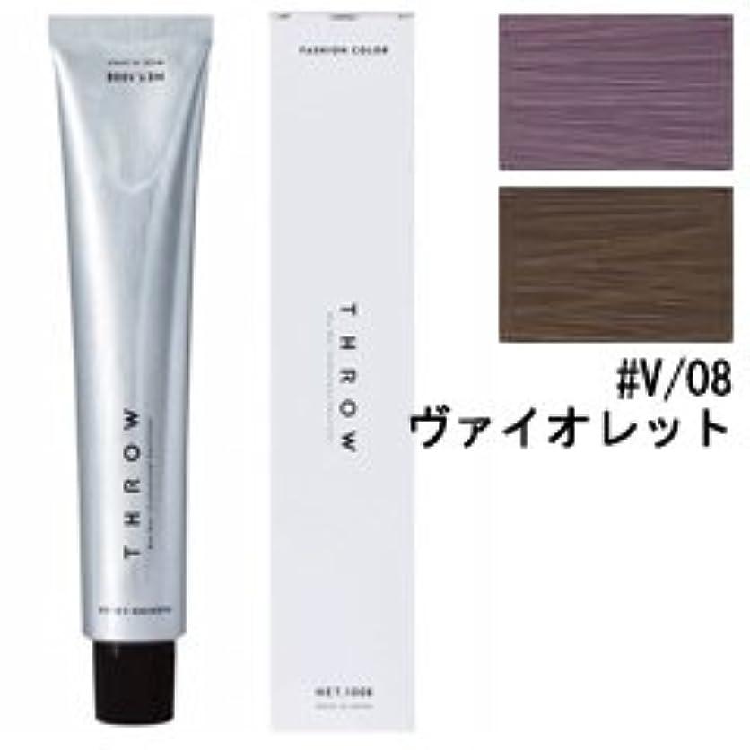 求める入り口手【モルトベーネ】スロウ ファッションカラー #V/08 ヴァイオレット 100g