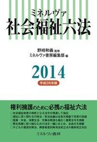 ミネルヴァ社会福祉六法2014[平成26年版]