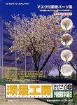 添景工房 カットオフシリーズ 8 外観樹木編 2
