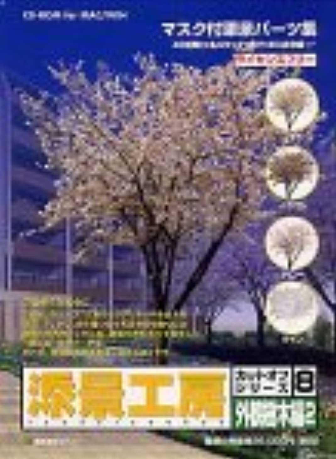 保守可能まだら生き物添景工房 カットオフシリーズ 8 外観樹木編 2