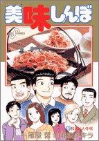 美味しんぼ (92) (ビッグコミックス)の詳細を見る