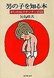 男の子を知る本―まじめなオチンチンの話 (集英社文庫)