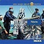 MIXA IMAGE LIBRARY Vol.276 食の産業 漁業編