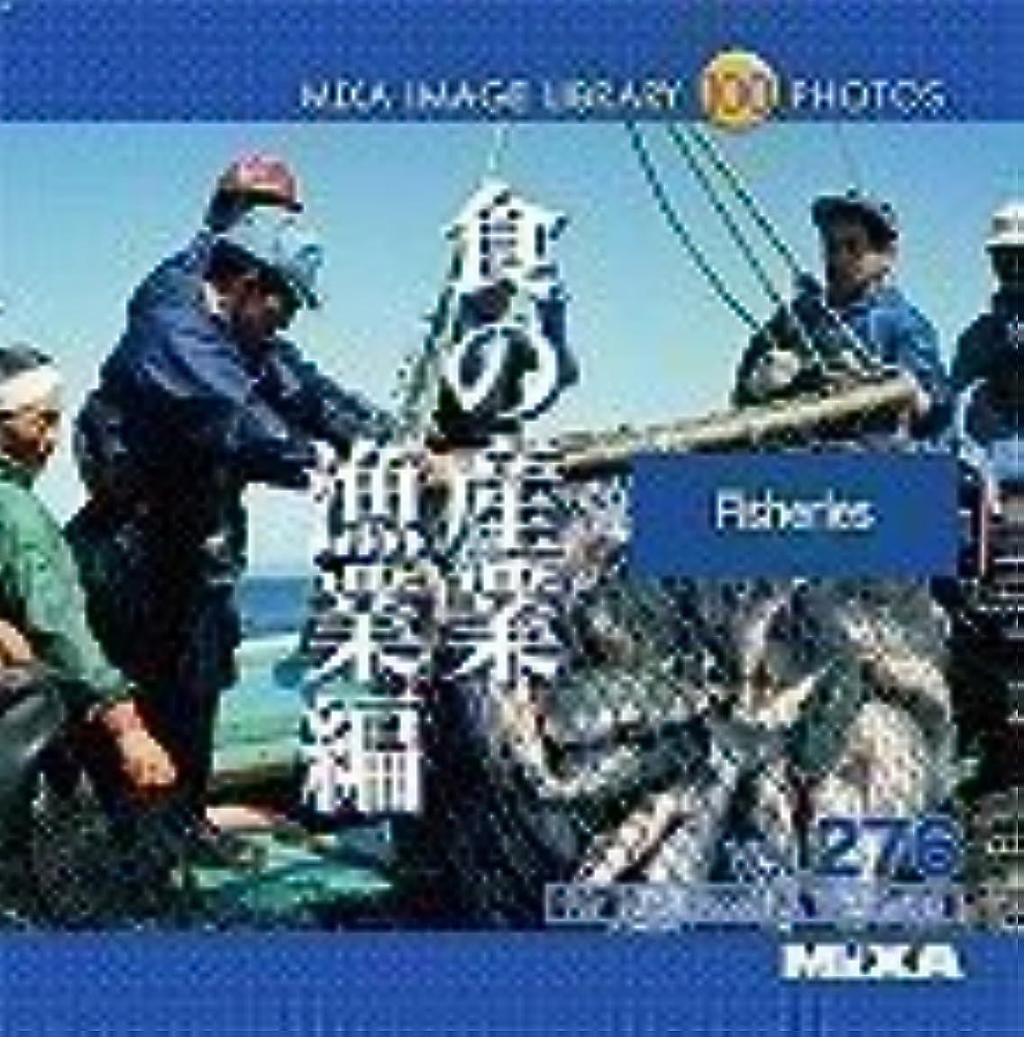 担保石第MIXA IMAGE LIBRARY Vol.276 食の産業 漁業編
