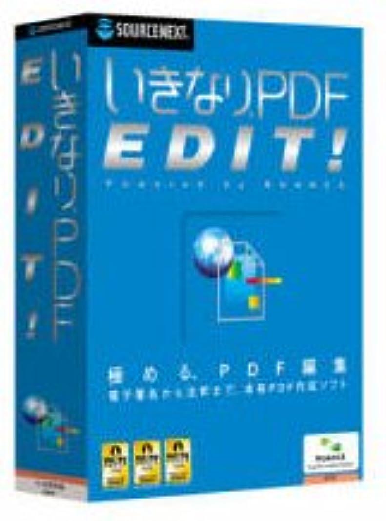強化するカール高さいきなりPDF EDIT! (説明扉付厚型スリムパッケージ版)