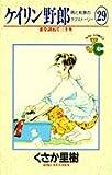 ケイリン野郎―周と和美のラブストーリー (29) (ジュディーコミックス)