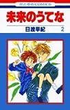 未来のうてな (2) (花とゆめCOMICS)